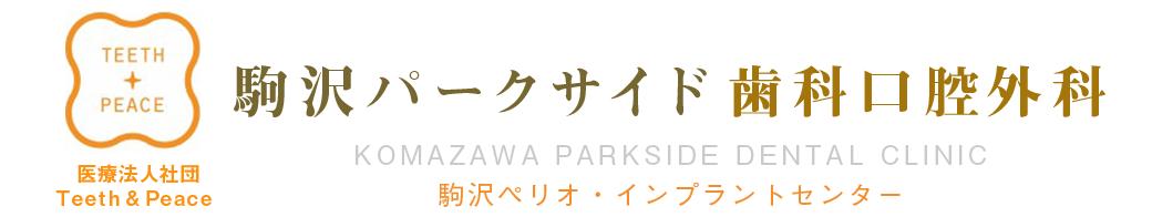 駒沢パークサイド歯科口腔外科